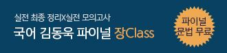 /메가스터디메인/프로모션배너/김동욱T 장클래스 홍보