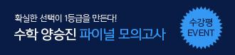 /메가스터디메인/프로모션배너/양승진T 모의고사