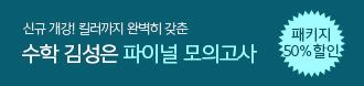 /메가스터디메인/프로모션배너/김성은T 불꽃 파이널 모의고사