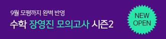 /메가스터디메인/프로모션배너/장영진T 파이널 홍보