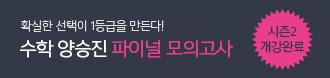 /메가스터디메인/프로모션배너/양승진T 모의고사 홍보