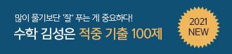 /메가스터디메인/프로모션배너/수학 김성은 적중 기출 100제