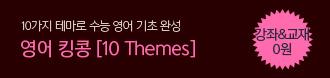 /메가스터디메인/프로모션배너/영어 킹콩 10 themes