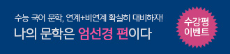 /메가스터디메인/프로모션배너/엄선경T 문학 홍보(20200526)