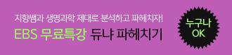 /메가스터디메인/프로모션배너/EBS 무료특강 듀나 파헤치기