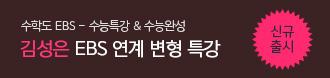 /메가스터디메인/프로모션배너/김성은T EBS 연계 변형 특강