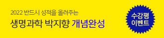 /메가스터디메인/프로모션배너/생명과학 박지향T 개념강좌 홍보