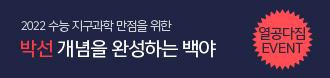 /메가스터디메인/프로모션배너/박선T 개념강좌 홍보