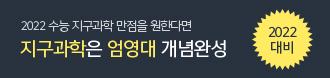 /메가스터디메인/프로모션배너/엄영대T 개념완성