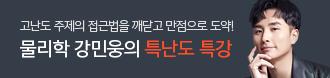 /메가스터디메인/프로모션배너/강민웅 특난도 특강