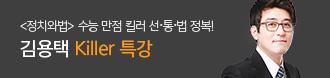 /메가스터디메인/프로모션배너/사회 김용택T 용사탐 킬러 특강