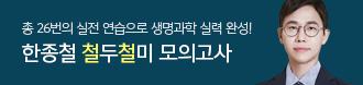/메가스터디메인/프로모션배너/한종철T 철두철미 모의고사 홍보