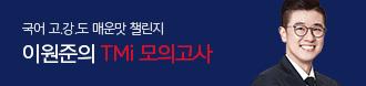 /메가스터디메인/프로모션배너/이원준T 파이널
