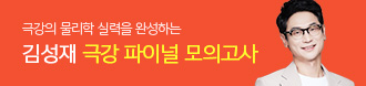 /메가스터디메인/프로모션배너/김성재T 파이널