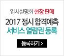 /메가스터디메인/SS배너/정시 합격예측 열람권 등록(20161208부터)