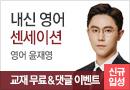 전체메인 고3·N수 LEFT (중단)/SS배너/영어 윤재영T 런칭 홍보_메인(20180228부터)