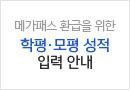 2019메가패스 학평모평 성적입력 안내
