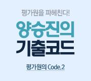 /메가선생님_v2/수학/양승진/메인/기출코드