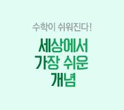 /메가선생님_v2/수학/최장희/메인/세상에서 가장쉬운 개념