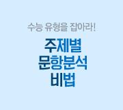/메가선생님_v2/수학/최장희/메인/주제별 문항분석 비법