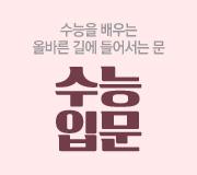 /메가선생님_v2/수학/오르새/메인/수능입문