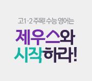 /메가선생님_v2/영어/이충권/메인/고12
