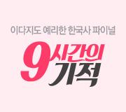 /메가선생님_v2/한국사/이다지/메인/한국사 파이널