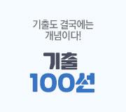 /메가선생님_v2/수학/오르새/메인/기출100선