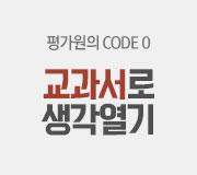 /메가선생님_v2/수학/양승진/메인/코드0