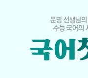 /메가선생님_v2/국어/문명/메인/d