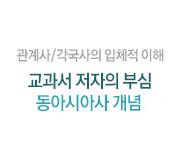 /메가선생님_v2/사회/이다지/메인/동아시아사 개념