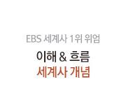 /메가선생님_v2/사회/이다지/메인/세계사 개념