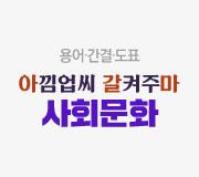/메가선생님_v2/사회/이용재/메인/사회문화