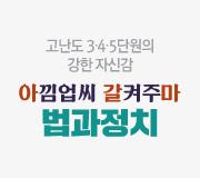 /메가선생님_v2/사회/이용재/메인/법과정치