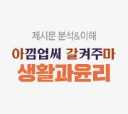 /메가선생님_v2/사회/이용재/메인/생활과윤리