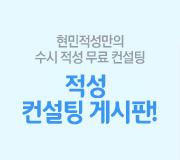 /메가선생님_v2/적성고사/현민적성/메인/컨설팅