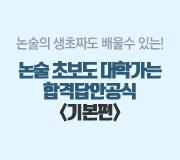 /메가선생님_v2/논술/금현윤/메인/기본편