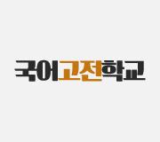 /메가선생님_v2/국어/문명/메인/고전