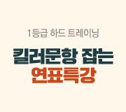 /메가선생님_v2/사회/이다지/메인/연표특강