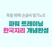 /메가선생님_v2/사회/조우영/메인/개념완성 공지사항