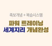 /메가선생님_v2/사회/조우영/메인/세계지리 개념완성