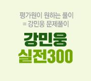 /메가선생님_v2/과학/강민웅/메인/문풀