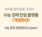 /메가선생님_v2/사회/우영호/메인/개념완성