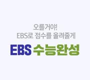 /메가선생님_v2/영어/조정식/메인/수완