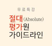 /메가선생님_v2/영어/김기훈/메인/절대평가