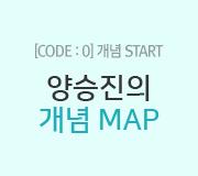 /메가선생님_v2/수학/양승진/메인/2019 개념 MAP