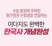 /메가선생님_v2/사회/이다지/메인/사회개념특강