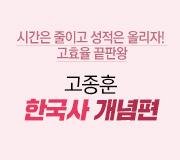 /메가선생님_v2/사회/고종훈/메인/한국사개념특강