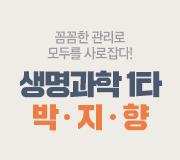 /메가선생님_v2/과학/박지향/메인/1타홍보1