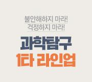 /메가선생님_v2/과학/박지향/메인/1타홍보2
